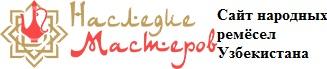 Сайт народных ремёсел Узбекистана