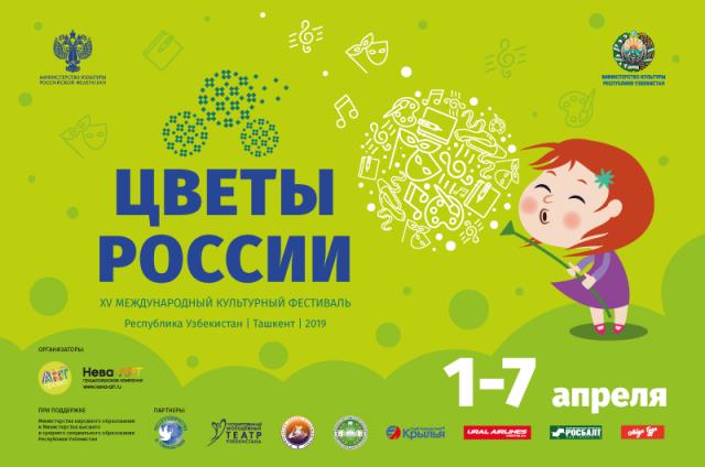 """Фестиваль """"Цветы России"""" в Ташкенте"""
