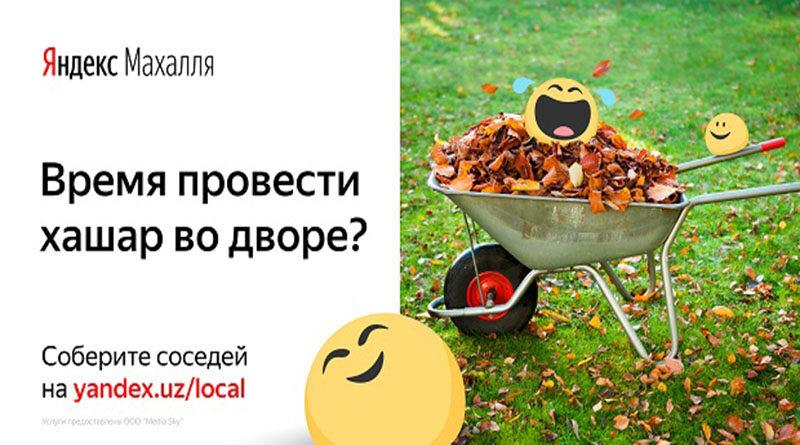 «Яндекс.Махалля»